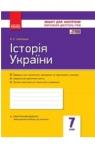 ГДЗ Історія України 7 клас О.Є. Святокум (2015 рік) Робочий зошит
