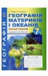 ГДЗ Географія 7 клас С.Г. Кобернік / Р.Р. Коваленко 2015 Контрольні і самостійні роботи