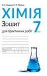 ГДЗ Хімія 7 клас П.П. Попель / Л.С. Крикля 2015 Зошит для практичних робіт