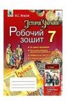 ГДЗ Історія України 7 клас В.С. Власов 2015 Робочий зошит