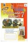 ГДЗ Всесвітня історія 7 клас Т.В. Ладиченко 2015 Робочий зошит
