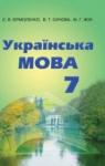 ГДЗ Українська мова 7 клас С.Я. Єрмоленко, В.Т. Сичова, М.Г. Жук (2015 рік)