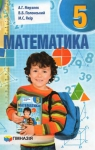 ГДЗ Математика 5 клас А.Г. Мерзляк, В.Б. Полонський, М.С. Якір (2013 рік)