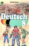 ГДЗ Німецька мова 8 клас Н.П. Басай 2008 4 рік навчання