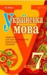 ГДЗ Українська мова 7 клас І.П. Ющук (2015 рік)