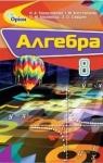 ГДЗ Алгебра 8 клас Н.А. Тарасенкова / І.М. Богатирьова / О.М. Коломієць 2016