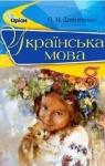 ГДЗ Українська мова 8 клас О.М. Данилевська 2016