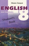 ГДЗ Англiйська мова 8 клас О.Д. Карп'юк 2016