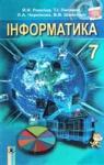 ГДЗ Інформатика 7 клас Й.Я. Ривкінд, Т.І. Лисенко, Л.А. Чернікова (2015 рік)