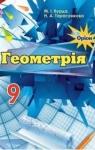 ГДЗ Геометрія 9 клас М.І. Бурда, Н.А. Тарасенкова (2017 рік)