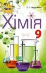 ГДЗ Хімія 9 клас О.Г. Ярошенко (2017 рік)