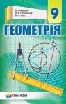 ГДЗ Геометрія 9 клас А.Г. Мерзляк, В.Б. Полонський, M.С. Якір (2017 рік)
