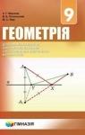 ГДЗ Геометрія 9 клас А.Г. Мерзляк / В.Б. Полонський / М.С. Якір 2017 Поглиблене вивчення