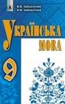ГДЗ Українська мова 9 клас О.В. Заболотний, В.В. Заболотний (2017 рік)