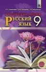 ГДЗ Русский язык 9 класс Е.И. Самонова, А.Н. Приймак, И.В. Гайдаенко (2017 год) 5 год обучения