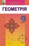 ГДЗ Геометрія 9 клас О.С. Істер 2017