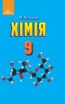 ГДЗ Хімія 9 клас М.М. Савчин (2017 рік)