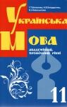 ГДЗ Українська мова 11 клас Г.Т. Шелехова, Н.В. Бондаренко, В.І. Новосьолова (2009 рік)