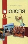 ГДЗ Біологія 8 клас Н.В. Запорожець / С.В. Влащенко 2008