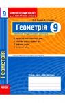 ГДЗ Геометрія 9 клас Л.Г. Стадник, О.М. Роганін (2010 рік) Комплексний зошит для контролю знань