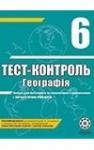 ГДЗ Географія 6 клас Л.В. Ковтонюк (2011 рік) Тест-контроль