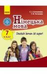 ГДЗ Німецька мова 7 клас С.І. Сотникова, Г.В. Гоголєва (2015 рік) 7 рік навчання