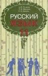 ГДЗ Русский язык 11 класс А.Н. Рудяков, Т.Я. Фролова Е.И. Быкова (2011 год)