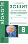 ГДЗ Біологія 8 клас Т.О. Сало / Л.В. Деревинська 2016 Зошит