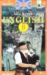 ГДЗ Англiйська мова 8 клас А.М. Несвіт 2008