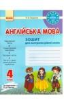 ГДЗ Англiйська мова 4 клас Л.В. Пащенко 2015 Зошит для контролю рівня знань