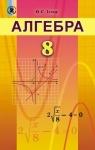 ГДЗ Алгебра 8 клас О.С. Істер 2016