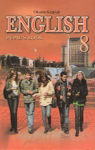 ГДЗ Англiйська мова 8 клас О.Д. Карп'юк 2008