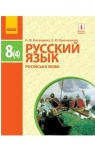 ГДЗ Русский язык 8 класc Н.Ф. Баландина, О.Ю. Крюченкова (2016 год) 4 год обучения