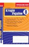 ГДЗ Історія України 8 клас О.Є. Святокум 2011 Комплексний зошит