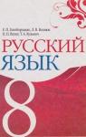 ГДЗ Русский язык 8 класc Е.П. Голобородько, Л.В. Вознюк, Н.Н. Вениг, Т.А. Кузьмич (2008 год)