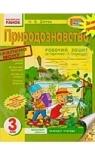 ГДЗ Природознавство 3 клас Н.В. Діптан 2017 Робочий зошит до підручника І.В. Грущинської