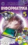 ГДЗ Інформатика 5 клас Й.Я. Ривкінд, Т.І. Лисенко, Л.А. Чернікова, В.В. Шакотько (2013 рік)