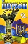 ГДЗ Географія 9 клас В.Ю. Пестушко / Г.Ш. Уварова 2009