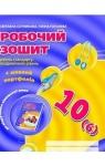ГДЗ Німецька мова 10 клас С.І. Сотникова, Г.В. Гоголева (2015 рік) Робочий зошит