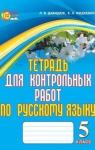 ГДЗ Русский язык 5 клас Л.В. Давидюк / Е.Л. Фидкевич 2013 Тетрадь для контрольных работ