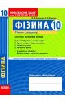 ГДЗ Фізика 10 клас Ф.Я. Божинова / О.О. Кірюхіна 2010 Комплексний зошит