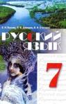 ГДЗ Русский язык 7 клас Е.И. Быкова / Л.В. Давидюк / В.И. Стативка 2007