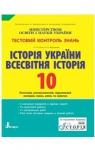 ГДЗ Історія України 10 клас О.В. Гісем / О.О Мартинюк 2011 Тестовий контроль знань