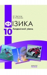 ГДЗ Фізика 10 клас В.Г. Бар'яхтар, Ф.Я. Божинова (2010 рік) Академічний рівень