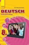 ГДЗ Німецька мова 8 клас С.І. Сотникова 2016 4 рік навчання