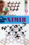 ГДЗ Хімія 9 клас Г.А. Лашевська 2009