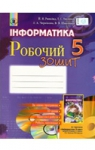 ГДЗ Інформатика 5 клас Й.Я. Ривкінд, Т.І. Лисенко, Л.А. Чернікова, В.В. Шакотько (2014 рік) Робочий зошит