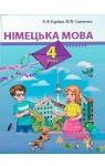 ГДЗ Німецька мова 4 клас Л.В. Горбач, Л.П. Савченко (2015 рік)