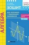 ГДЗ Алгебра 11 клас Є.П. Нелін / О.М. Роганін 2013 Зошит Академічний рівень