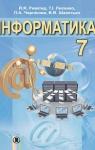 ГДЗ Інформатика 7 клас Й.Я. Ривкінд / Т.І. Лисенко / Л.А. Чернікова / В.В. Шакотько 2015